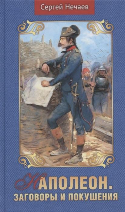 Наполеон Заговоры и покушения