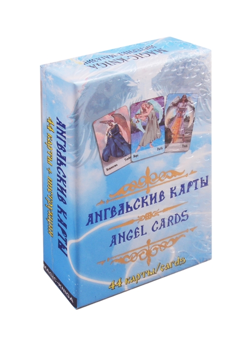 Ангельские карты