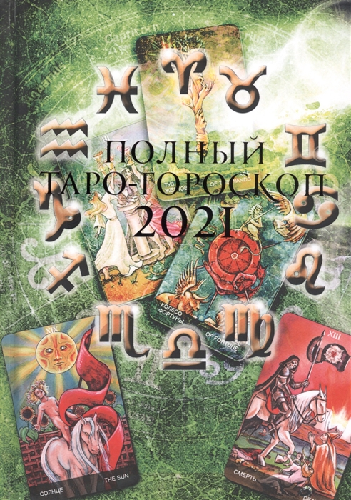 Демакова А. (ред.) Полный Таро-гороскоп 2021