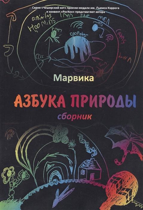 Купить Азбука природы, Интернациональный Союз Писателей, Стихи и песни