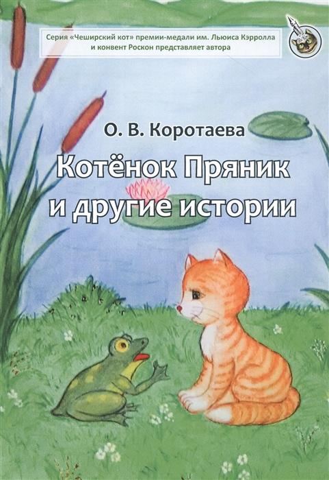 Купить Котенок Пряник и другие истории, Интернациональный Союз Писателей, Сказки