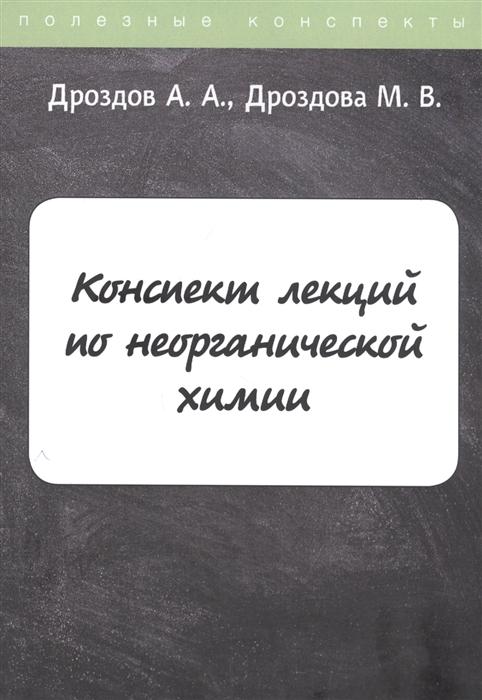 Дроздов А., Дроздова М. Конспект лекций по неорганической химии недорого