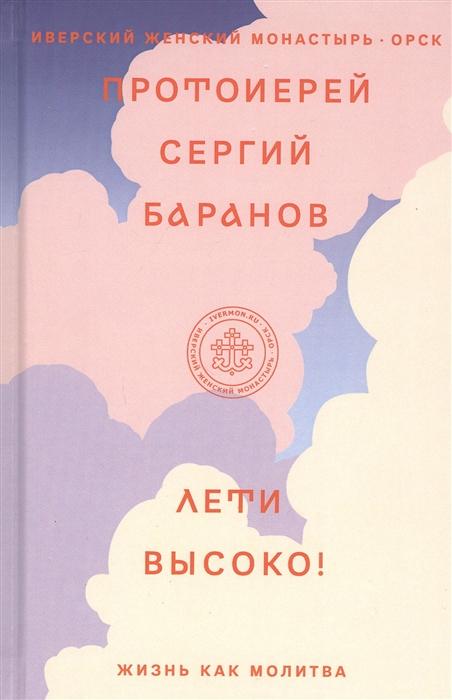 Баранов С. Лети высоко Жизнь как молитва