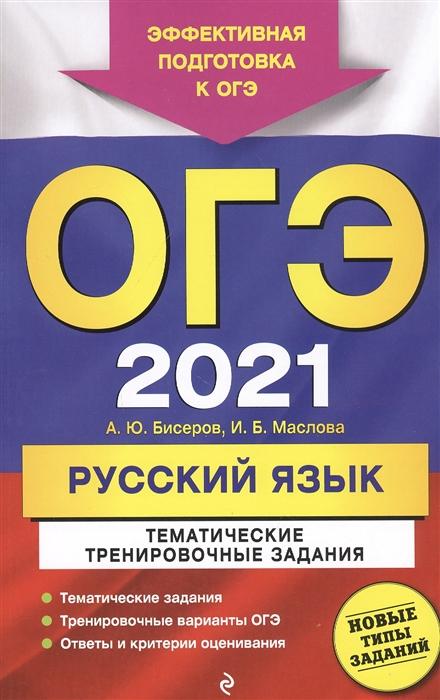 Фото - Бисеров А., Маслова И. ОГЭ 2021 Русский язык Тематические тренировочные задания антошин а огэ 2021 химия тематические тренировочные задания
