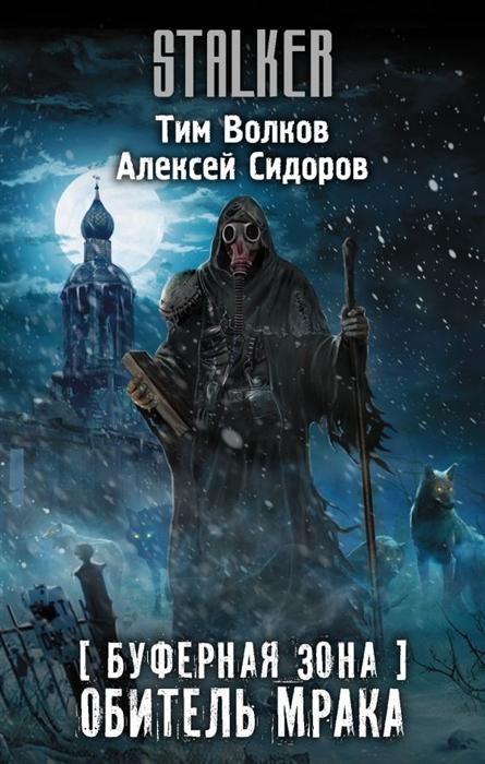 Волков Т., Сидоров А. Буферная Зона Обитель Мрака