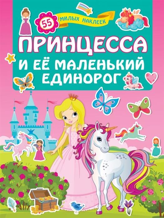 Дмитриева В. (сост.) Принцесса и ее маленький единорог 55 наклеек модницы принцесса 55 наклеек
