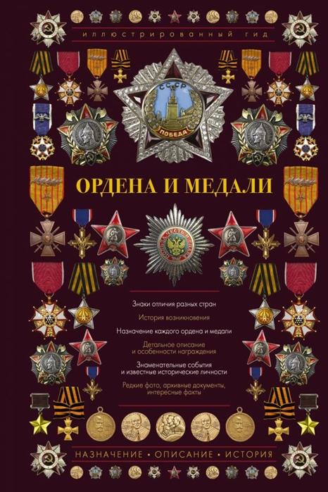 Гусев И. Ордена и медали александр гусев зов оглядываясь назад