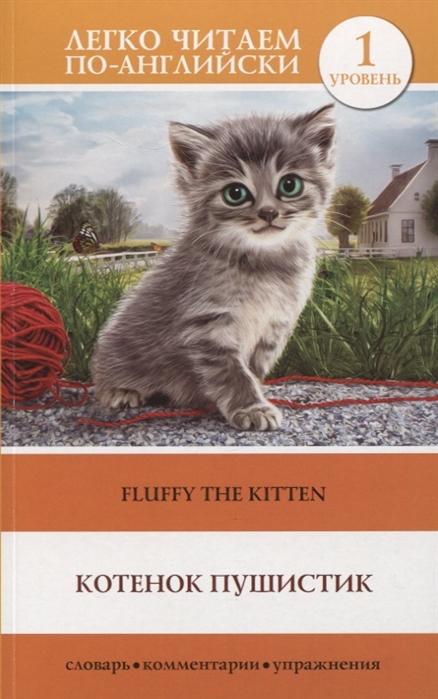 Миронова О. Котенок Пушистик Fluffy the Kitten Уровень 1 fluffy friends kitten sticker