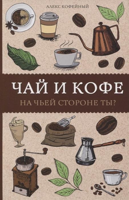 Кофейный А. Чай и кофе На чьей стороне ты