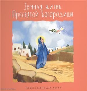 Купить Земная жизнь Пресвятой Богородицы, Глагол, Детская религиозная литература