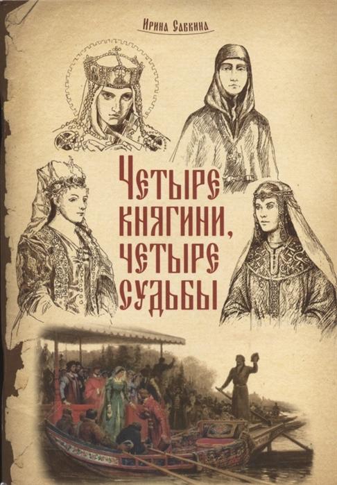 Купить Четыре княгини четыре судьбы, Издательство Белорусского экзархата, Проза для детей. Повести, рассказы
