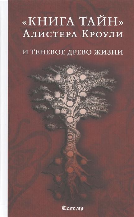 Книга тайн Алистера Кроули и теневое Древо Жизни