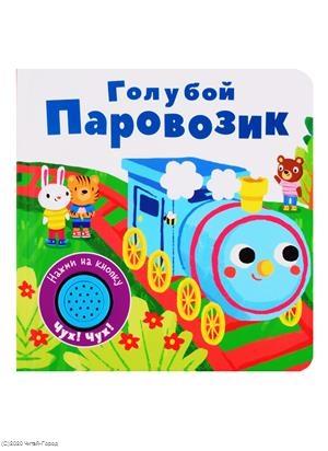 Купить Голубой паровозик Книжка со звуковой кнопкой, Стрекоза, Книги со звуковым модулем