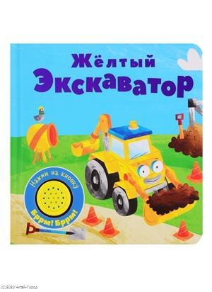 Купить Желтый экскаватор Книжка со звуковой кнопкой, Стрекоза, Книги со звуковым модулем