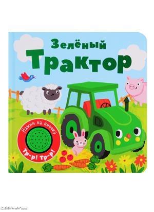Купить Зеленый трактор Книжка со звуковой кнопкой, Стрекоза, Книги со звуковым модулем