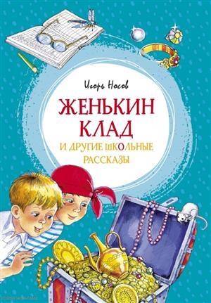 Купить Женькин клад и другие школьные рассказы, Махаон, Проза для детей. Повести, рассказы