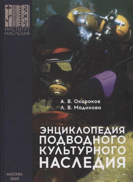 Окороков А., Мадикова Л. Энциклопедия подводного культурного наследия
