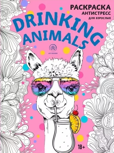 Фото - Фасхутдинов Р. (ред.) Drinking animals Раскраска-антистресс фасхутдинов р ред импрессионисты
