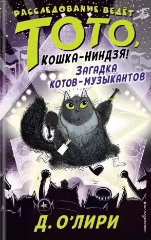 Фото - О`Лири Д. Загадка котов-музыкантов ширяев в котов д сценарное мастерство