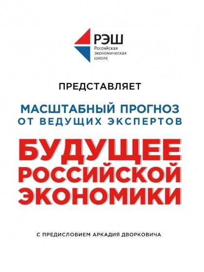 Алексеев М., Аузан А., Буев М. и др. Будущее российской экономики недорого