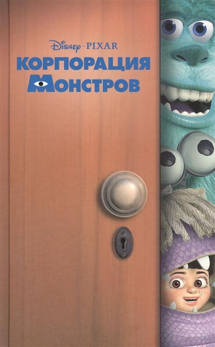 Мазина С. (отв. Ред.) Корпорация монстров