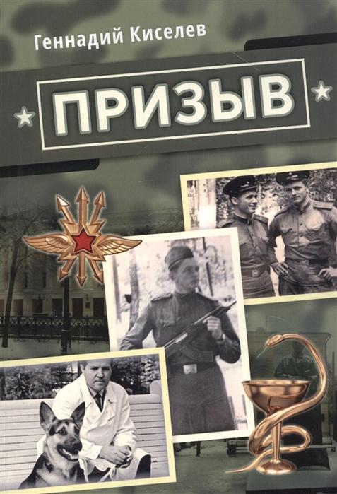 Фото - Киселев Г. Призыв киселев н шоу ушастых вундеркиндов