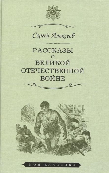 цена на Алексеев С. Рассказы о Великой Отечественной войне