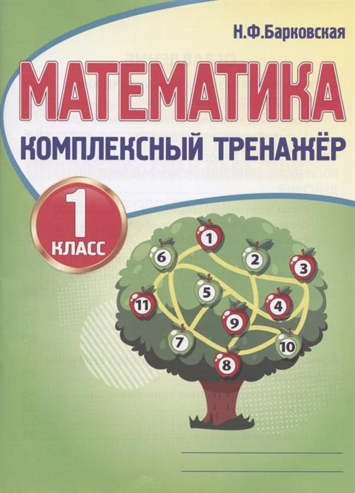 Фото - Барковская Н. (сост.) Математика 1 класс Комплексный тренажер ульянов д математика 1 класс тренажер классический