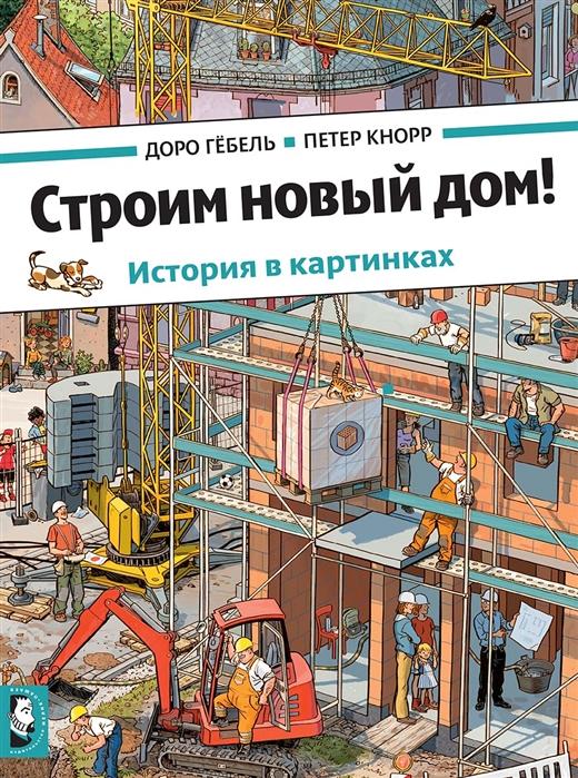 Фото - Гебель Д., Кнорр П. Строим новый дом в м жабцев строим дом наружные стены