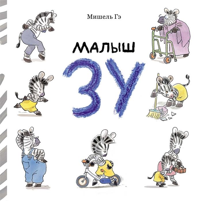 Купить Малыш Зу, Мелик-Пашаев, Сказки