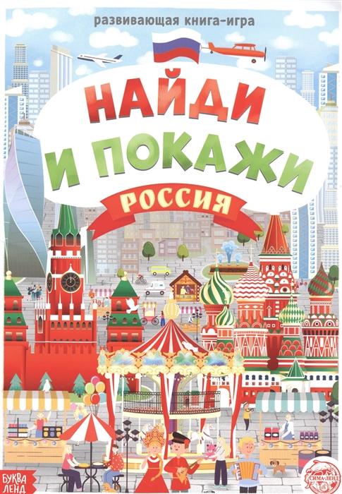 Бажева А., Обоскалова Е., Штемберг А. и др. Найди и покажи Россия бажева а обоскалова е штемберг а и др моя россия комплект из 4 книг