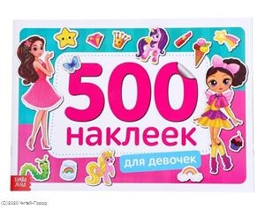 Купить Книжка 500 наклеек Для девочек, БУКВА-ЛЕНД, Книги с наклейками