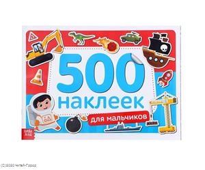 Купить Книжка 500 наклеек Для мальчиков, БУКВА-ЛЕНД, Книги с наклейками