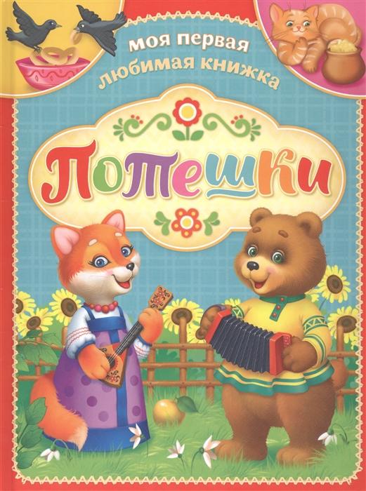 Купить Потешки, БУКВА-ЛЕНД, Фольклор для детей