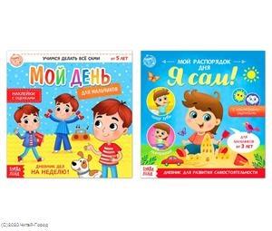 Купить Дневник дел для мальчиков Набор книг с наклейками комплект из 2 книг, БУКВА-ЛЕНД, Книги с наклейками