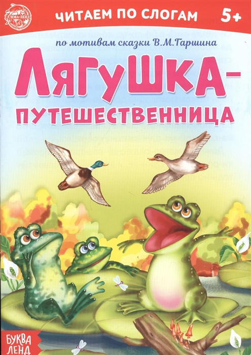 Лягушка-путешественница Читаем по слогам