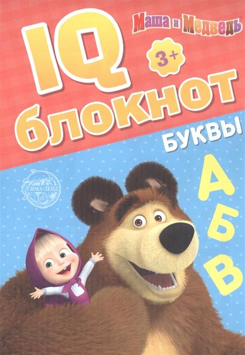 IQ-блокнот Буквы Маша и Медведь