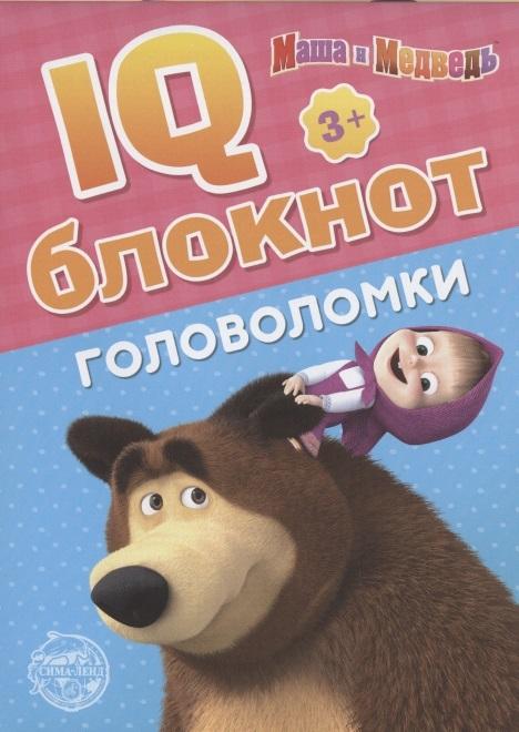 IQ-блокнот Головоломки Маша и Медведь