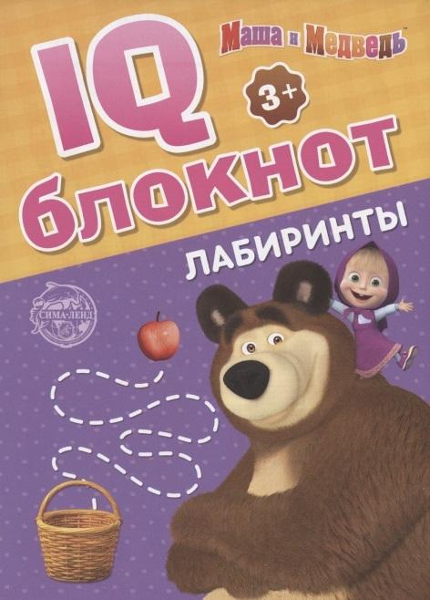IQ-блокнот Лабиринты Маша и Медведь