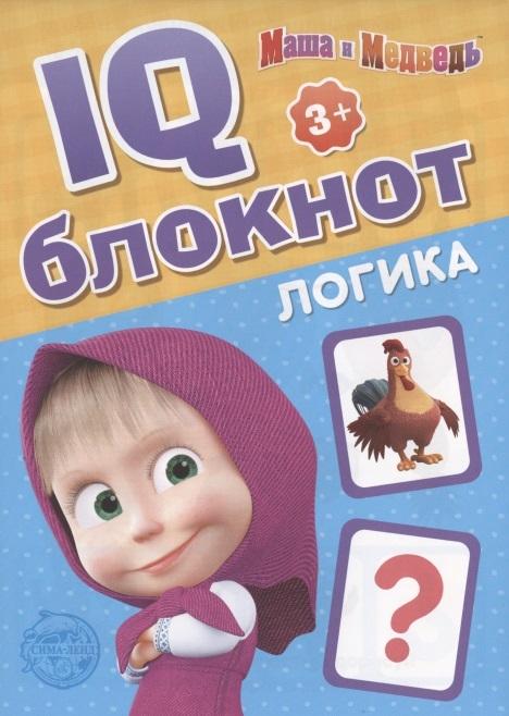 IQ-блокнот Логика Маша и Медведь
