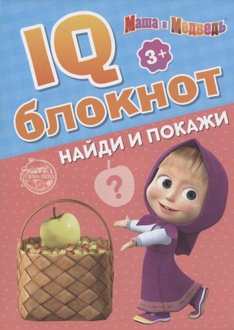 IQ-блокнот Найди и покажи Маша и Медведь