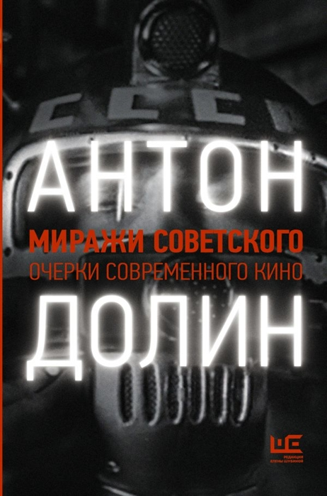 Долин А. Миражи советского Очерки современного кино елена вольская миражи