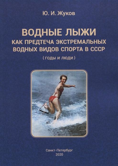 Водные лыжи как предтеча экстремальных водных видов спорта в СССР годы и люди.