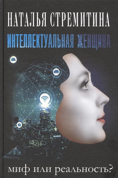 Стремитина Н. Интеллектуальная женщина миф или реальность