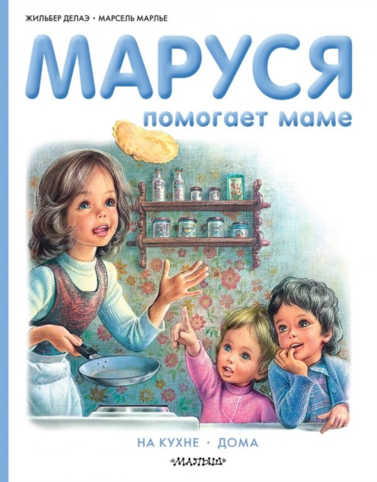 Марлье М., Делаэ Ж. Маруся помогает маме На кухне Дома марлье м делаэ ж маруся маленькая принцесса