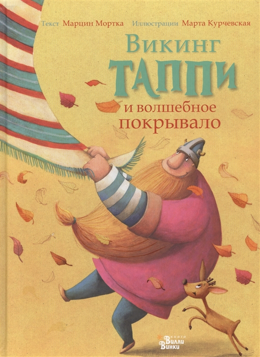 Купить Викинг Таппи и волшебное покрывало, АСТ, Сказки