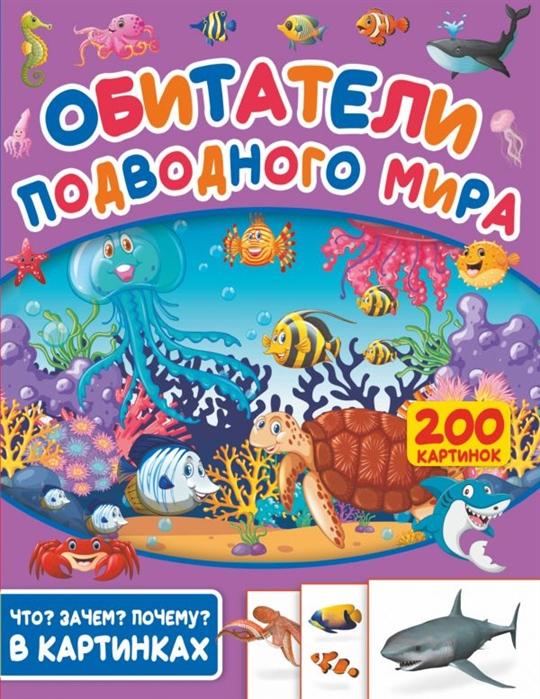 Купить Обитатели подводного мира 200 картинок, АСТ, Первые энциклопедии для малышей (0-6 л.)