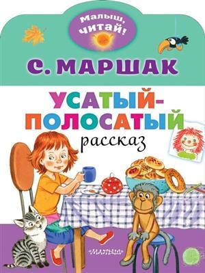 Купить Усатый-полосатый, АСТ, Проза для детей. Повести, рассказы