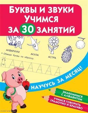Дмитриева В. (сост.) Буквы и звуки Учимся за 30 занятий учимся пересказывать за 30 занятий