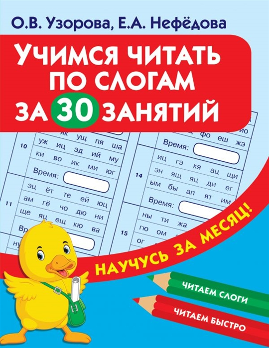 Узорова О., Нефедова Е. Учимся читать по слогам за 30 занятий учимся пересказывать за 30 занятий